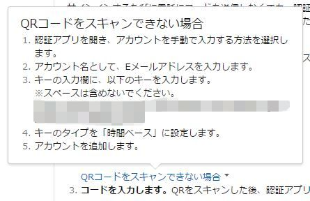 「amazon 二段階認証 qrコードをスキャンできない」の画像検索結果