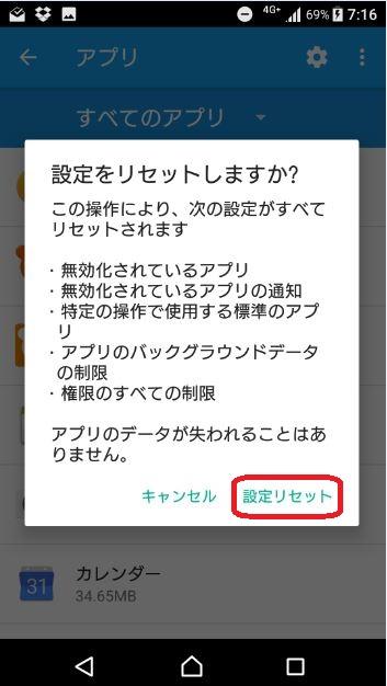 android ダウンロードしたくない pdf