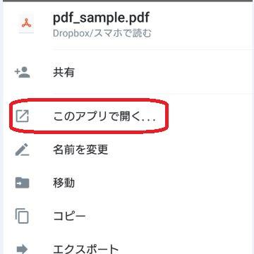 アプリ pdf このファイルにアクセスできません